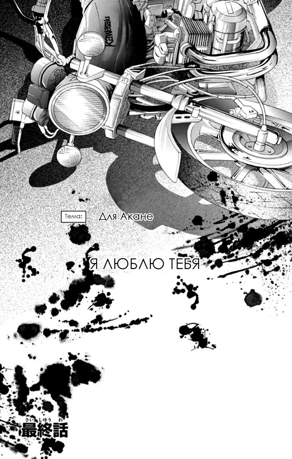 https://r1.mangarussia.com/comics/pic2/16/20304/266263/1434856974453.jpg Page 1