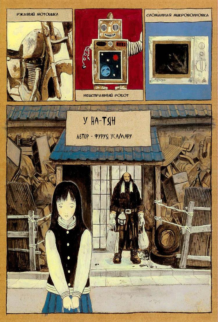 https://r1.mangarussia.com/comics/pic2/53/20789/190814/1427251762939.jpg Page 1