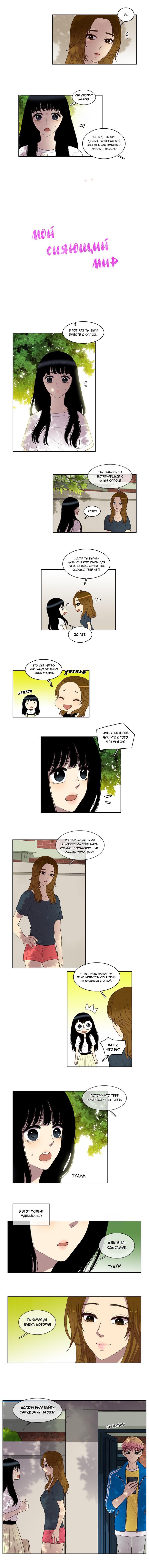 https://r1.mangarussia.com/comics/pic2/6/22022/224244/1428909081614.jpg Page 1