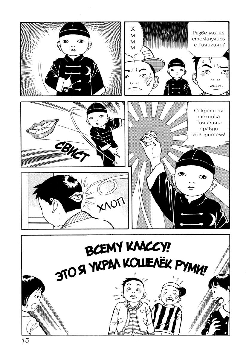 https://r1.mangarussia.com/comics/pic2/62/20606/190414/1427157505498.jpg Page 16